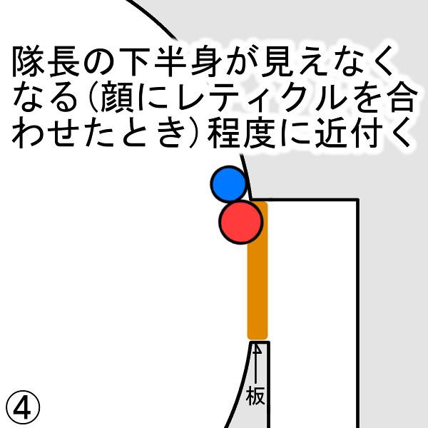 ゆりかご_右正ひっかけ解説04.jpg