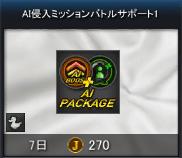 ai_intrusion_battle_support1_shop.png