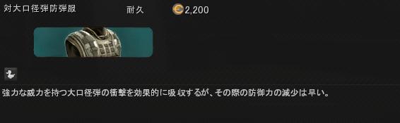 対大口径弾防弾服.png