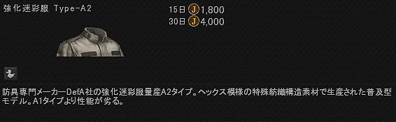 Type-A2_Inventory Fixed.png