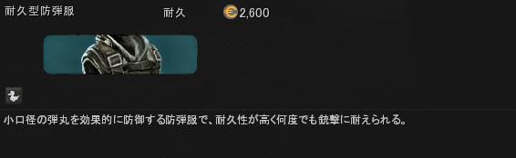 耐久型防弾服.png