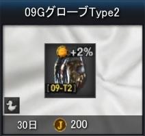 09G_Type2.jpg