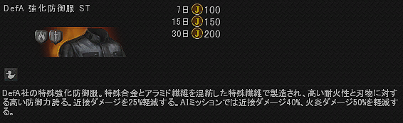 DefA ST_Inventory Fixed.png