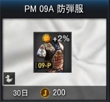 PM_09A.jpg