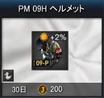 PM_09H.jpg