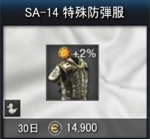 14_Armor.jpg