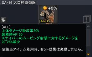 SA-16 対大口径防弾服_1_cap20171220.png