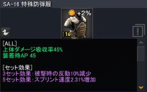 SA-16 特殊防弾服_1_cap20170419.png