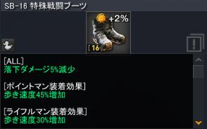 SB-16 特殊戦闘ブーツ_1_cap20170419.png