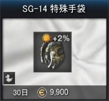 14_Glove.jpg