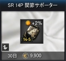 SR_14P.jpg