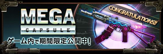 MEGA-CAPSULE.png