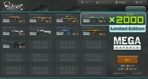 MEGA2005.jpg