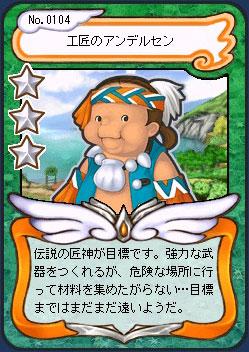 工匠のアンデルセン.jpg