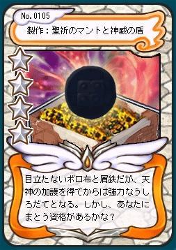 製作:聖祈のマントと神威の盾.JPG