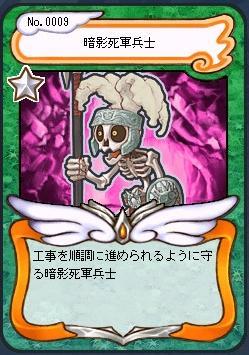 009暗影死軍兵士.jpg
