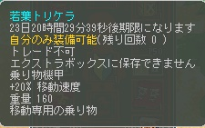 若葉トリケラ02.jpg