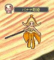 バナナ歌姫.jpg