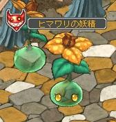 ヒマワリの妖精.jpg