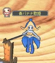 青バナナ歌姫.jpg