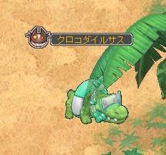 クロコダイルザウルス_0.jpg