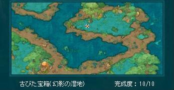 古びた宝箱_幻影の湿地.JPG