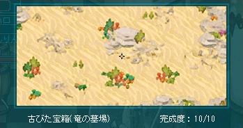 古びた宝箱_竜の墓場.JPG