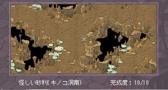 怪しい砂利01.jpg