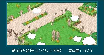 暴かれた記号(エンジェル学園)02.PNG