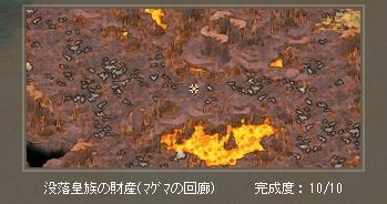 没落皇族の遺産(マグマの回廊).jpg