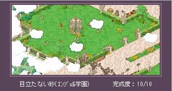 目立たない砂(エンジェル学園)03.jpg