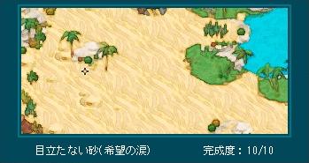 目立たない砂(希望の涙).PNG