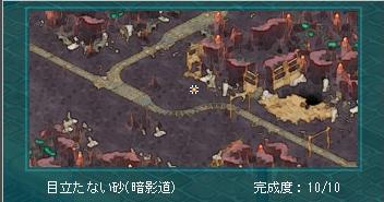 目立たない砂 宝地図.JPG