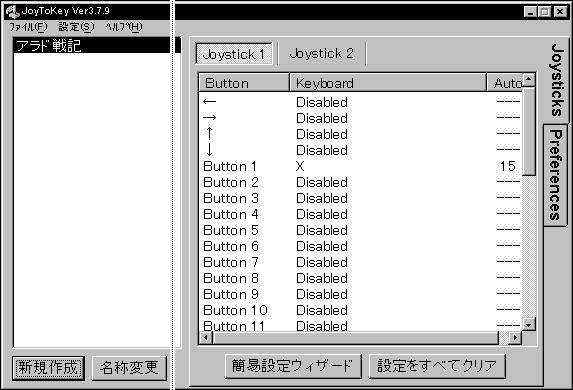 SOFT/JoyToKey - アラド戦記 ゲームパッド Wiki*