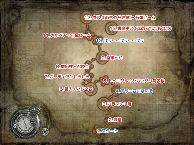 サレロンの空中庭園マップ.jpg