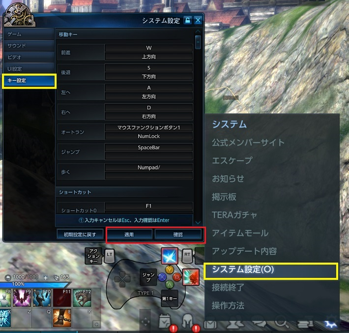 操作方法 Tera The Exiled Realm Of Arborea Wiki