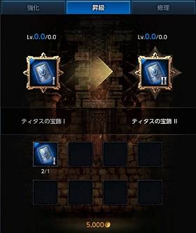 宝飾の昇級(聖石も同じ要領)