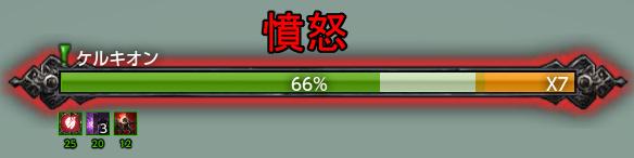 enraged_bar.jpg