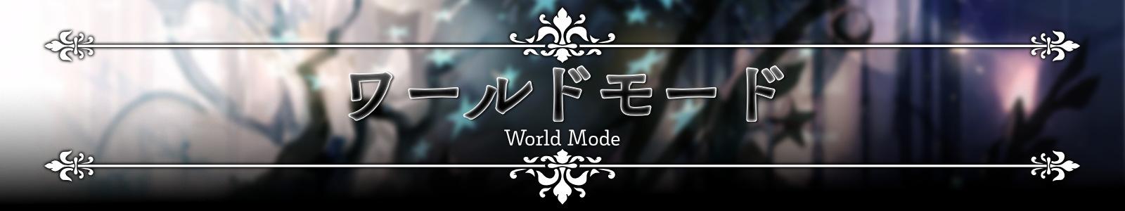 ワールドモード