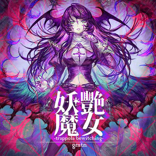 妖艶魔女 -trappola bewitching-