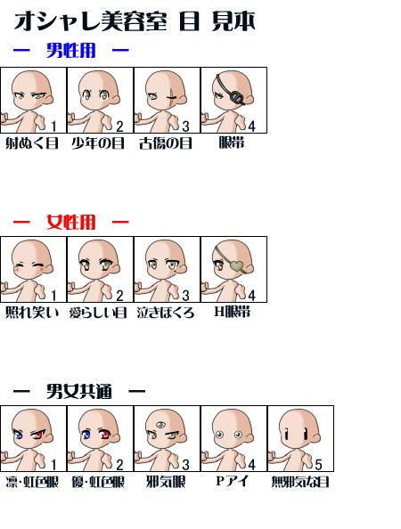 osyare_eye.jpg