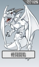 ホワイトドラゴン.png