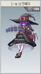 ショコラNEX_1.png