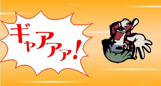 kuro-gyaa.jpg