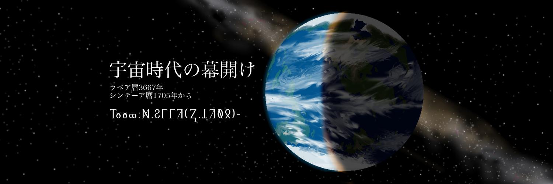 SpaceAge.png