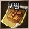 Extra Inventory License(7 days).PNG