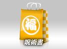 item_lucky02.jpg