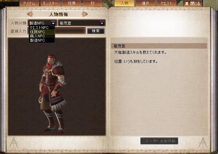 辞書/人物(NPC)情報