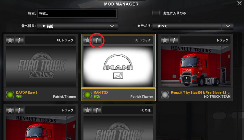mod-manager-details.png