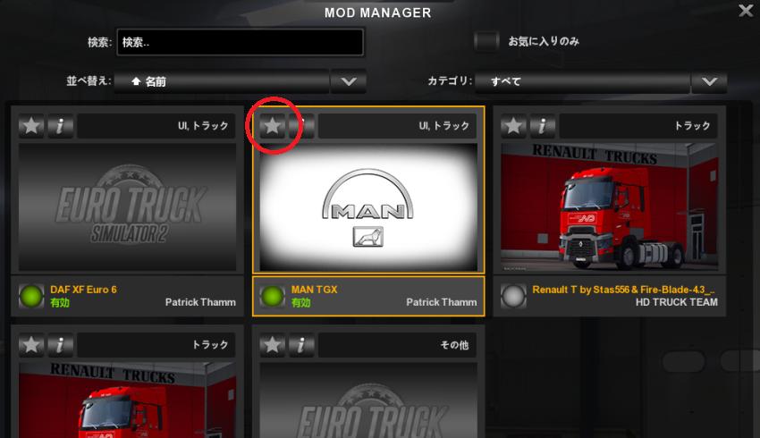 mod-manager-favorite-2.png